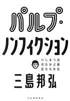 パルプ・ノンフィクション