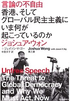 言論の不自由