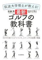 筑波大学博士が教える! 最新ゴルフの教科書