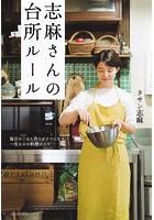 志麻さんの台所ルール