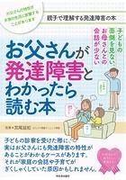 お父さんが発達障害とわかったら読む本