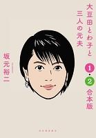 大豆田とわ子と三人の元夫 1・2合本版