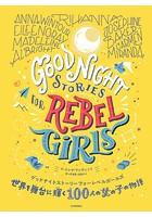 世界を舞台に輝く100人の女の子の物語