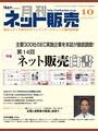 月刊ネット販売 2014年10月号