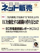 月刊ネット販売 2015年9月号