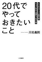 縲�20莉」縲阪〒繧�縺」縺ヲ縺翫″縺溘>縺薙→