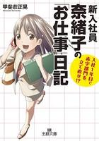 新入社員奈緒子の「お仕事」日記