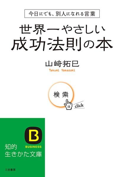 世界一やさしい成功法則の本