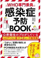 感染症予防BOOK