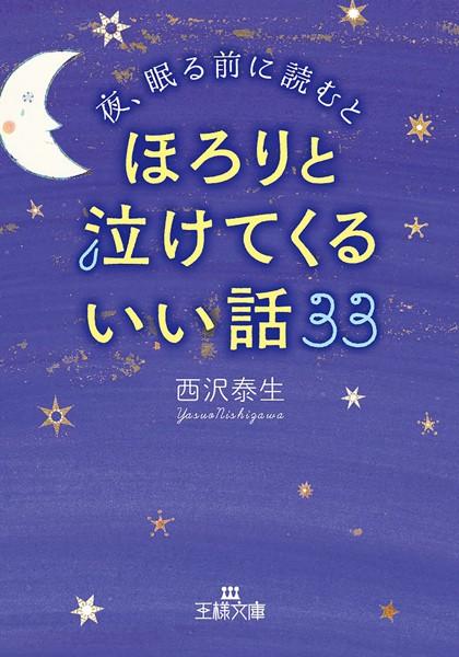 夜、眠る前に読むとほろりと泣けてくるいい話33