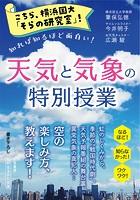 こちら、横浜国大「そらの研究室」! 天気と気象の特別授業 知れば知るほど面白い!