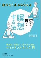 短く深く瞑想する法 最高の「休息」と「気づき」を得るマインドフルネス入門