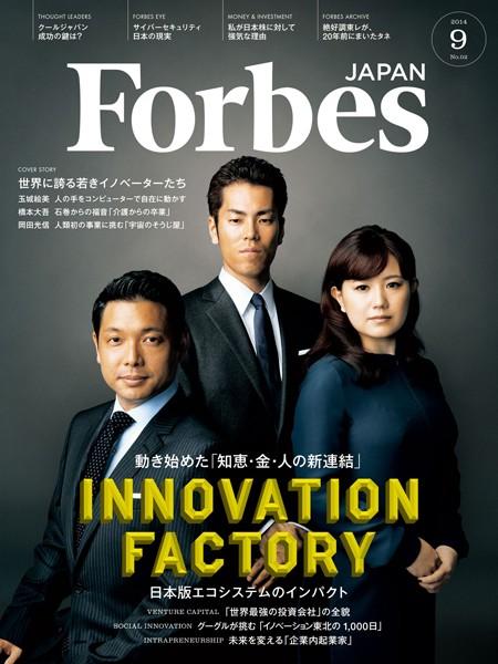 ForbesJapan 2014年9月号