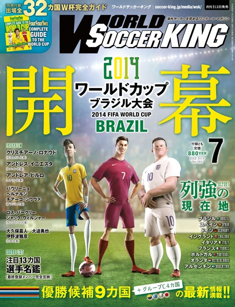 ワールドサッカーキング2014年 7月号
