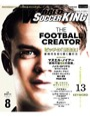ワールドサッカーキング2015年 8月号
