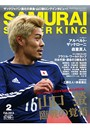SAMURAI SOCCER KING 017 Feb.2014