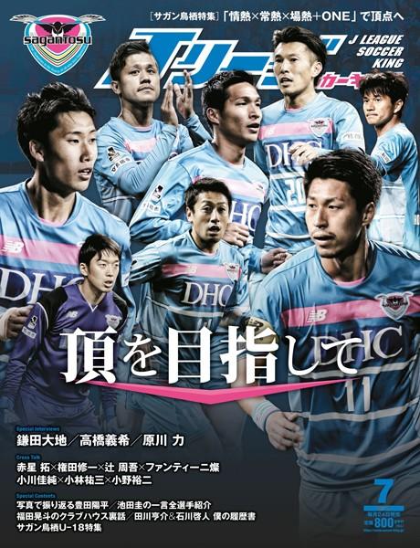 Jリーグサッカーキング 2017年7月号