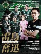 Jリーグサッカーキング 2017年8月号