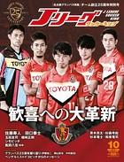 Jリーグサッカーキング 2017年10月号