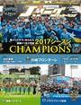 Jリーグサッカーキング 2018年2月3月合併号