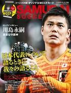 SAMURAI SOCCER KING 2018年2月号 (ワールドサッカーキング2018年2月号増刊)