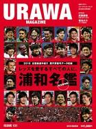 浦和マガジン2018年3月号(Jリーグサッカーキング2018年3月号増刊)