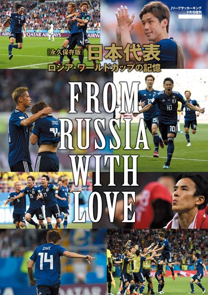 Jリーグサッカーキング 2018年9月号増刊 日本代表 ロシア・ワールドカップの記憶 -FROM RUSSIA WITH LOVE-