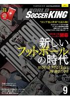 ワールドサッカーキング 2018年 9月号