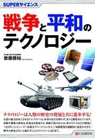 SUPERサイエンス 戦争と平和のテクノロジー