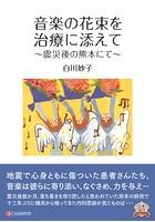 音楽の花束を治療に添えて 〜震災後の熊本にて〜