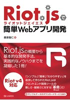 Riot.jsで簡単Webアプリ開発