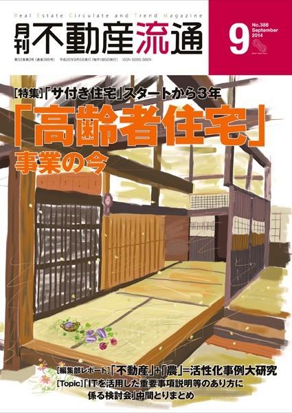 月刊不動産流通 2014年 9月号