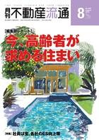 月刊不動産流通 2015年 8月号