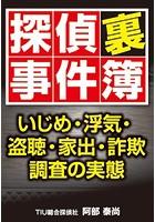 探偵裏事件簿 〜いじめ・浮気・盗聴・家出・詐欺 調査の実態〜