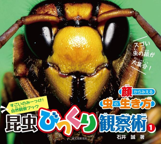 昆虫びっくり観察術 〈1〉顔からみえる虫の生き方