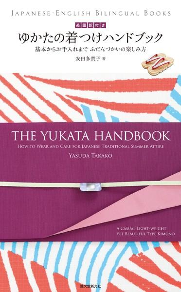 英語訳付き ゆかたの着つけハンドブック The Yukata Handbook