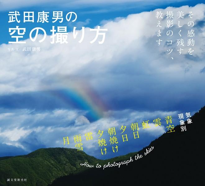 武田康男の空の撮り方
