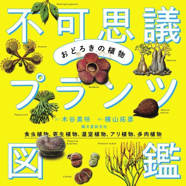 おどろきの植物 不可思議プランツ図鑑