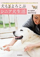 犬もよろこぶシニア犬生活