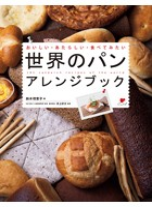 世界のパン アレンジブック