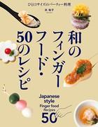 和のフィンガーフード・50のレシピ