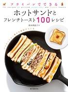 フライパンでできる ホットサンドとフレンチトースト100レシピ