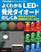 よくわかる LED・発光ダイオードのしくみ