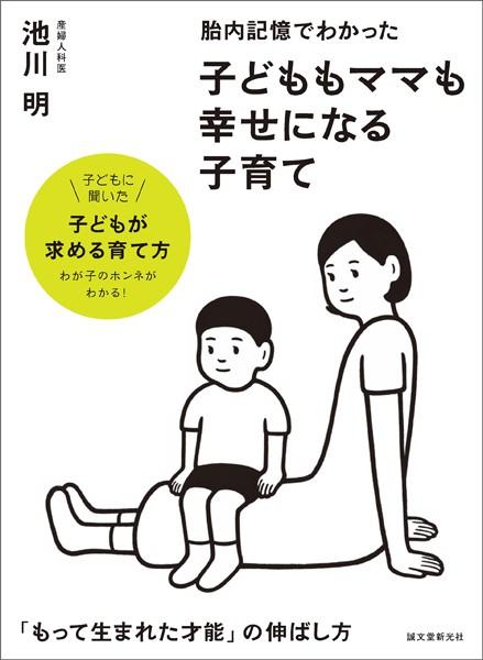 胎内記憶でわかった 子どももママも幸せになる子育て