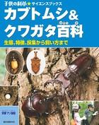 カブトムシ&クワガタ百科
