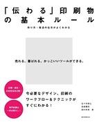 「伝わる」印刷物の基本ルール