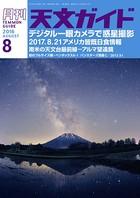 天文ガイド2016年8月号