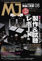 MJ無線と実験 2016年8月号