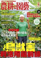 農耕と園芸 2016年8月号