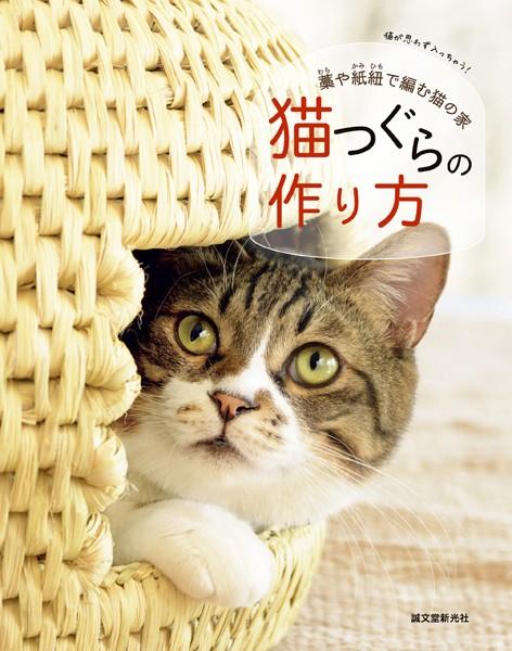 猫つぐらの作り方